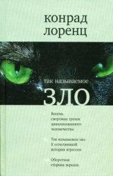 Книга Так называемое зло: Восемь смертных грехов цивилизованного человечества..
