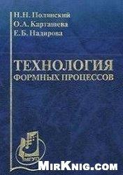 Книга Технология формных процессов