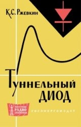 Книга Туннельный диод