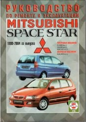 Руководство по ремонту и эксплуатации Mitsubishi Space Star 1999-2004 гг. выпуска