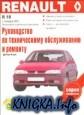 Книга Renault 19, бензиновый и дизельный двигатели. Руководство по техническому
