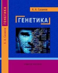 Книга Генетика, Сазанов А.А., 2011