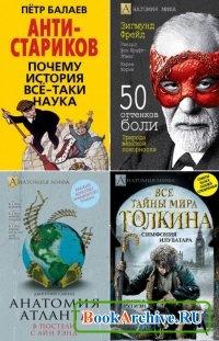 Книга Анатомия мифа. Цикл в 5-и книгах