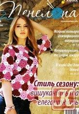 Журнал Журнал Пенелопа № 4 2015