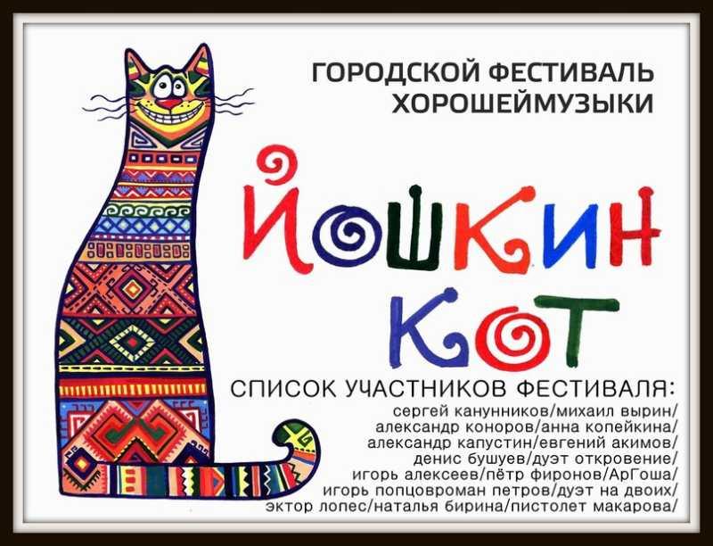 Фестиваль Йошкин кот