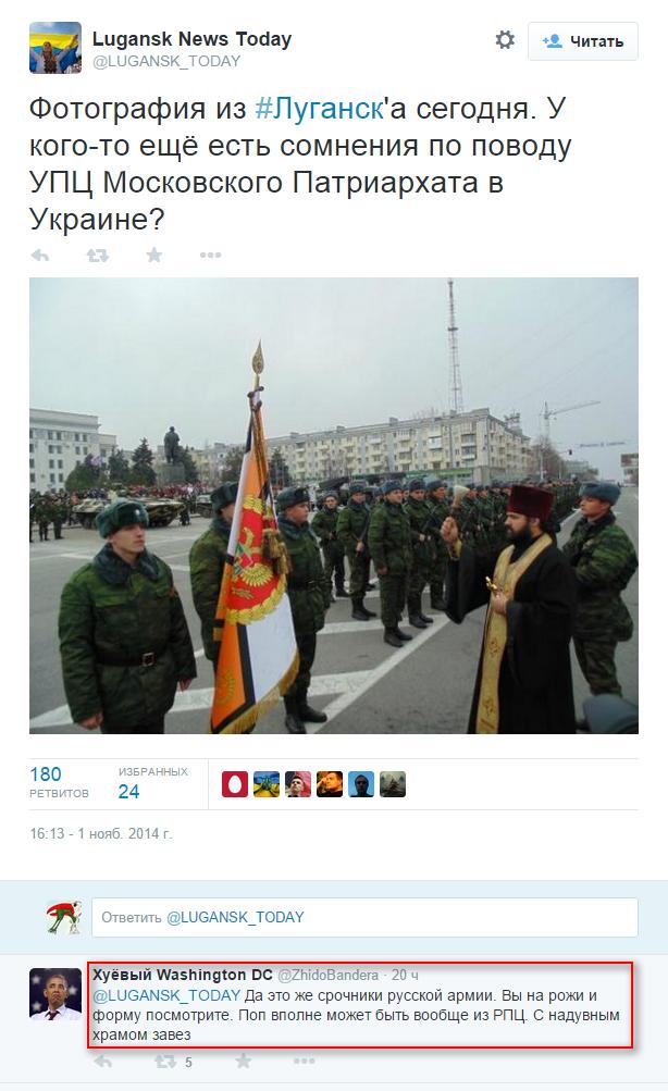 20141101_Луганск_оккупанты_1.png