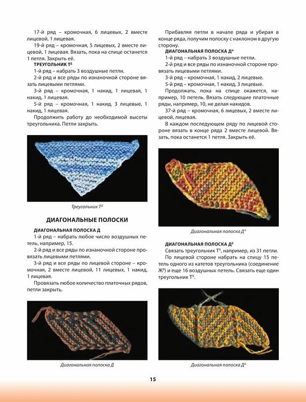 Вязание треугольника спицами пэчворк 61