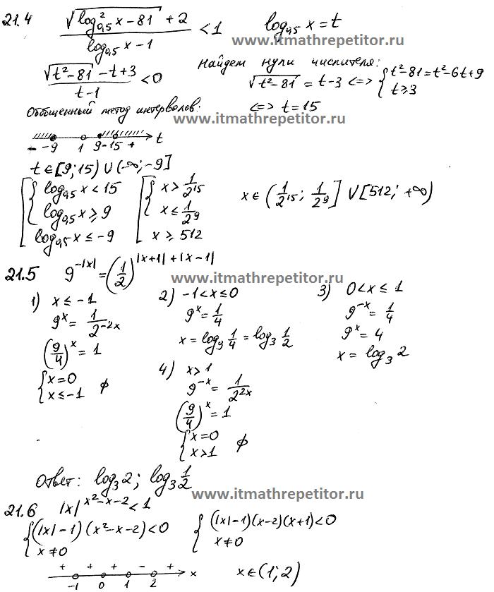 Логарифм задачи решения план счетов задачи и решения