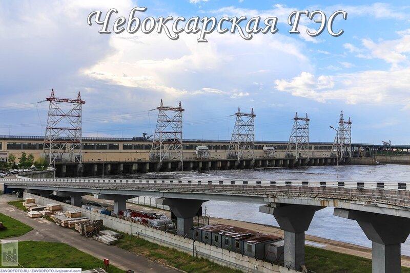 Чебоксарская ГЭС.jpg