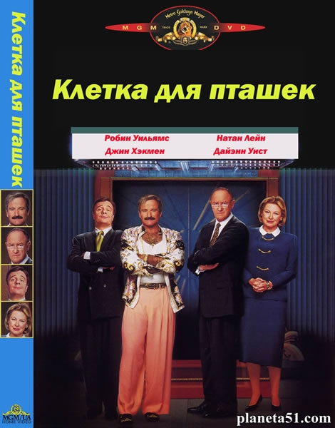 Клетка для пташек / The Birdcage (1996/HDRip)