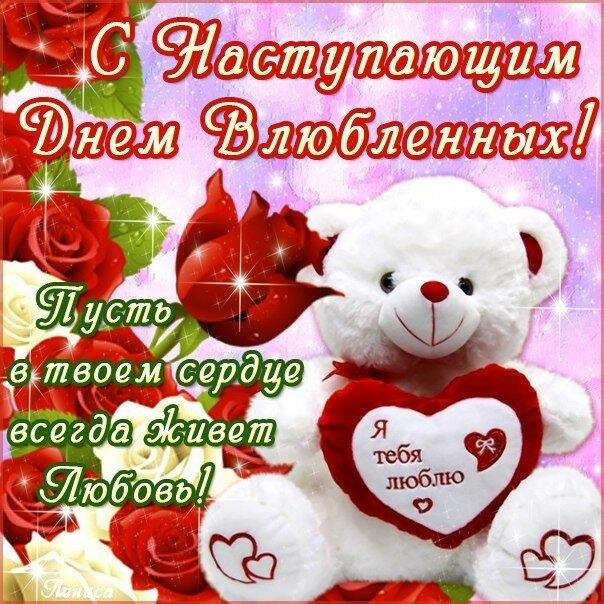 С днем валентина поздравления девушку с