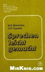 Книга Немецкая разговорная лексика