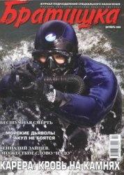 Журнал Братишка №10 2005