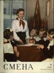 Журнал Смена №3 1954