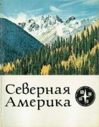 Книга Северная Америка