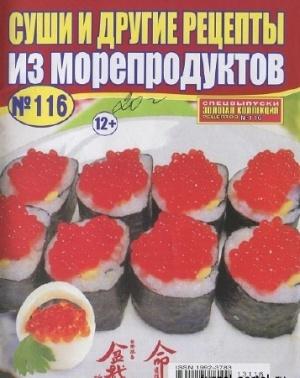Книга Золотая коллекция рецептов. Спецвыпуск №116, 2013.  Суши и другие рецепты из морепродуктов.