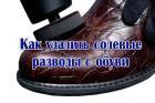 Как удалить солевые разводы с обуви
