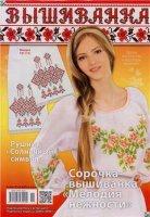 Журнал Вышиванка №101(11) 2013 jpg 69Мб