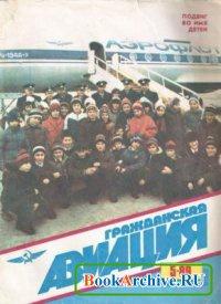 Журнал Гражданская авиация №05 1989
