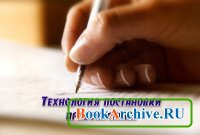 Языки. Технология постановки правописания