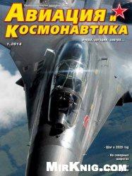 Журнал Авиация и космонавтика №1 2014