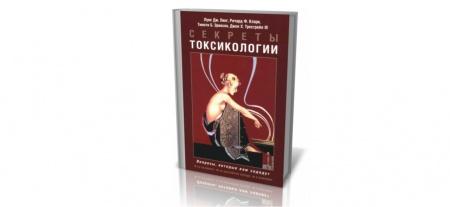 Книга «Секреты токсикологии» — это небольшая книга, пригодная для самообразования и полезная при изучении вопросов внутренних болезне