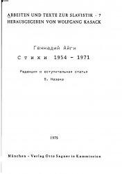 Книга Стихи 1954-1971