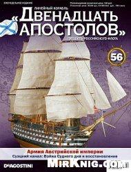 Журнал Линейный корабль «Двенадцать Апостолов» №56