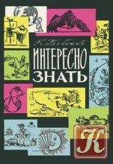 Книга Интересно знать