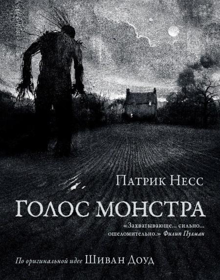 Книга ПАТРИК НЕСС ГОЛОС МОНСТРА