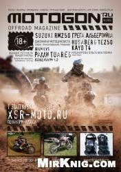 Журнал Motogon offroad magazine №6 2014