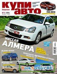 Журнал Купи авто №11 (июнь-июль 2014)