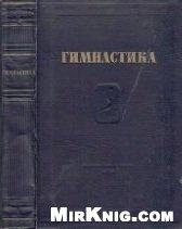 Книга Гимнастика