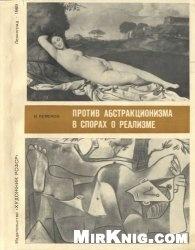 Книга Против абстракционизма. В спорах о реализме (Изд. 2-е)
