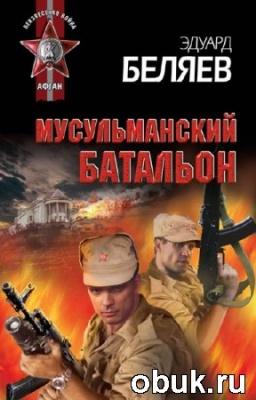 Книга Эдуард Беляев. Мусульманский батальон