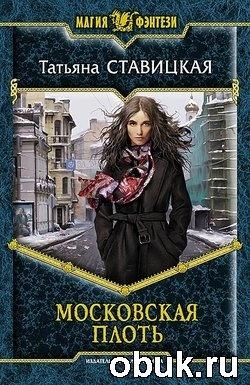 Книга Татьяна Ставицкая. Московская Плоть
