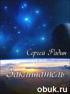 Книга Сергей Радин - Заклинатель
