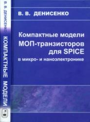 Книга Компактные модели МОП-транзисторов для SPICE в микро- и наноэлектронике