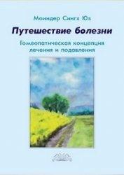Книга Путешествие болезни. Гомеопатическая концепция лечения и подавления