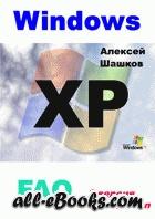 Книга WinXP FAQ