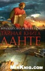 Книга Тайная книга Данте