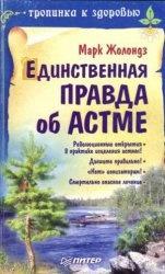Книга Единственная правда об астме