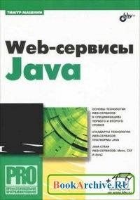 Книга Web-сервисы Java + CD.