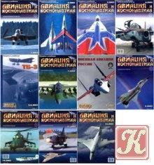 Журнал Книга Авиация и космонавтика №1-12 2003