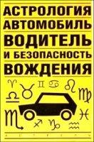 Книга Астрология, автомобиль, водитель и безопасность вождения pdf / rar 16,34Мб