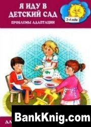 Книга Я иду в детский сад. Проблемы адаптации pdf 3,68Мб