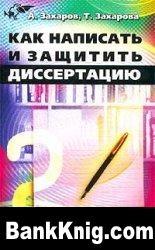 Книга Как написать и защитить диссертацию pdf 10,09Мб