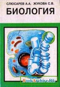 Книга Биология 1987 (Слюсарев А.А., Жукова С.В.).