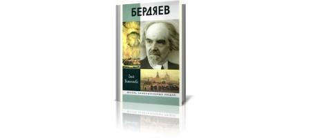 Николай Александрович Бердяев (1874-1948) — русский религиозный и политический философ, представитель экзистенциализмa. Книга О