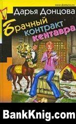 Книга Брачный контракт кентавра fb2 1,91Мб